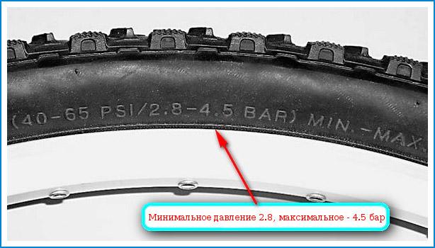 Сколько качать давление в велосипедных шинах?
