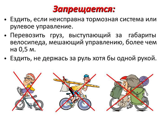 Что запрещается водителю велосипеда?