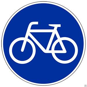 Что означает знак велосипедная дорожка?